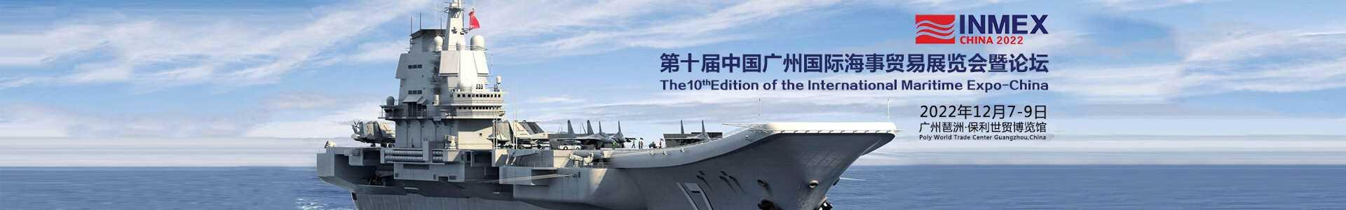 广州国际海事展